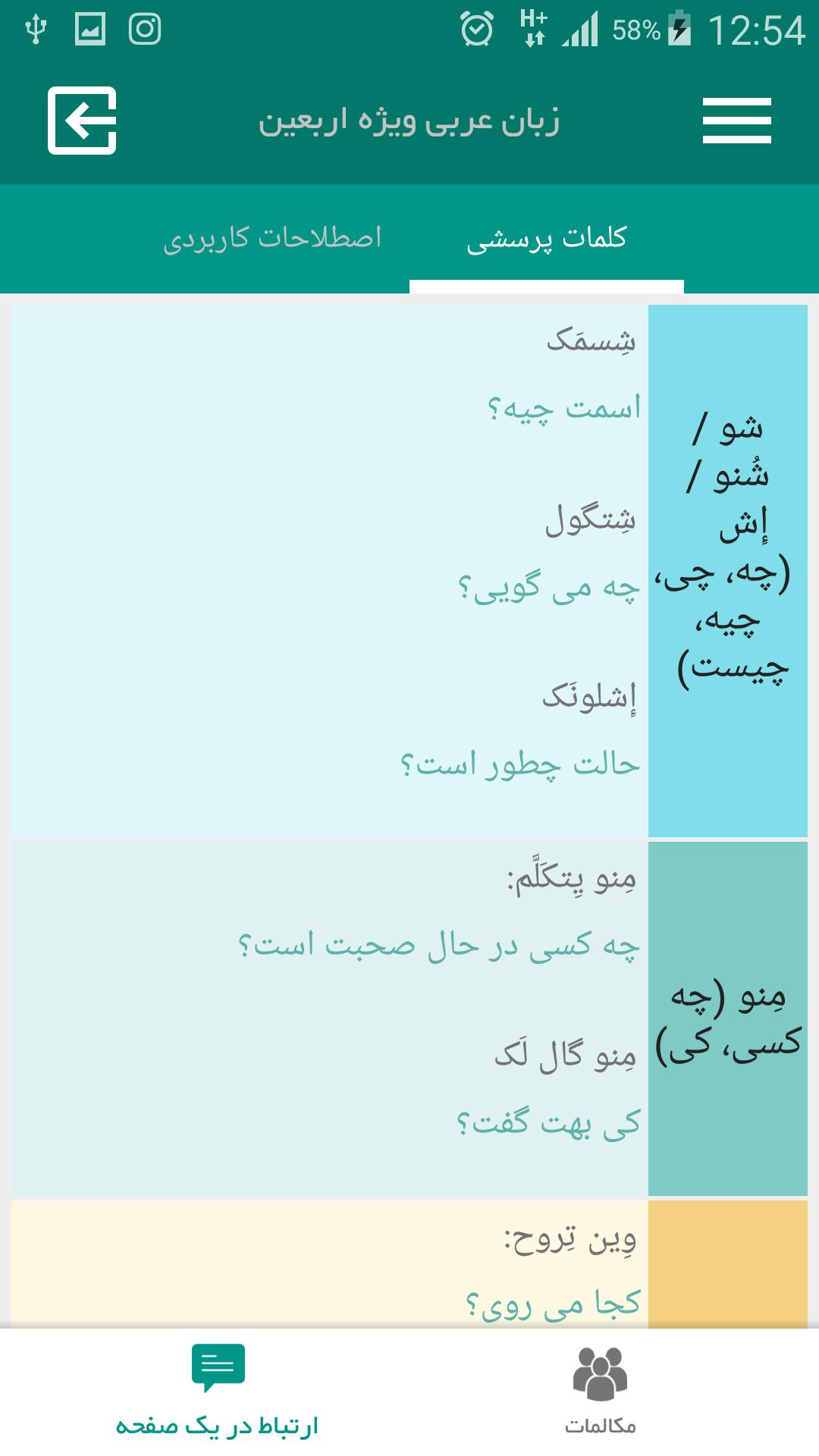 آموزش زبان عربی ویژه اربعین