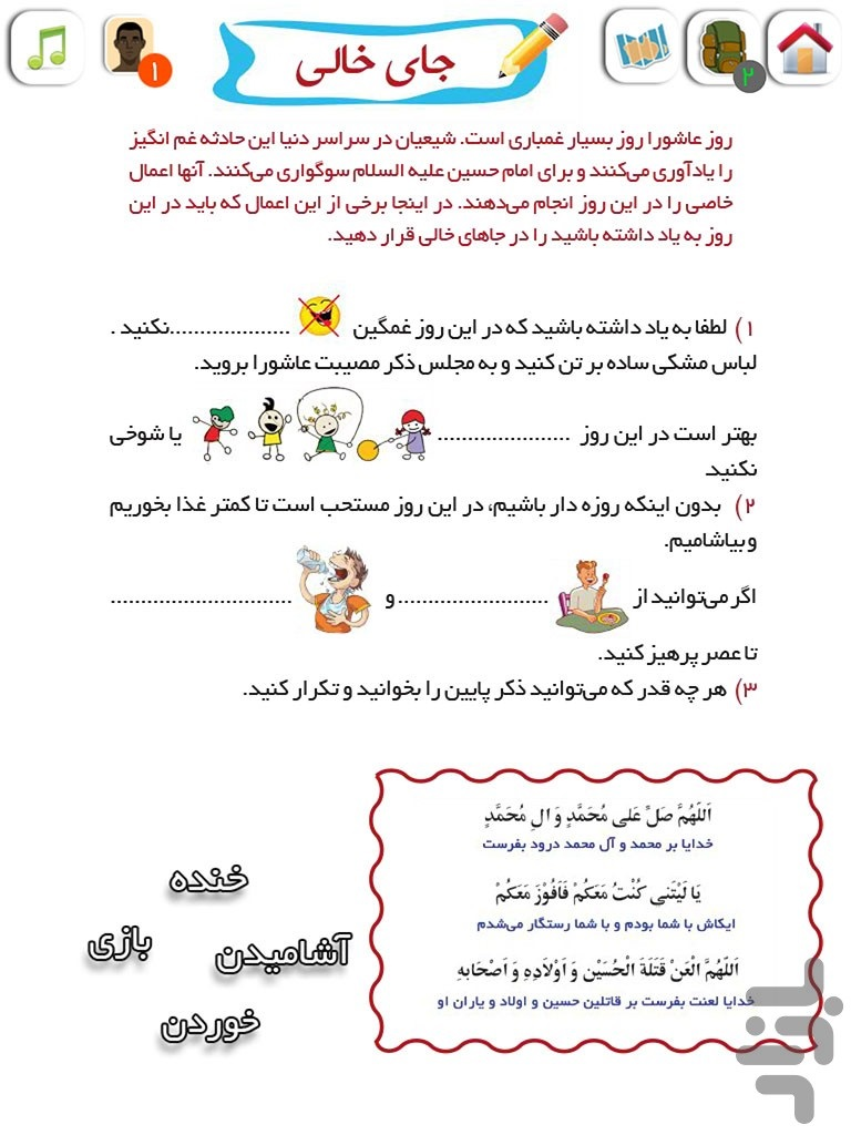 کودکان حسینی(2)