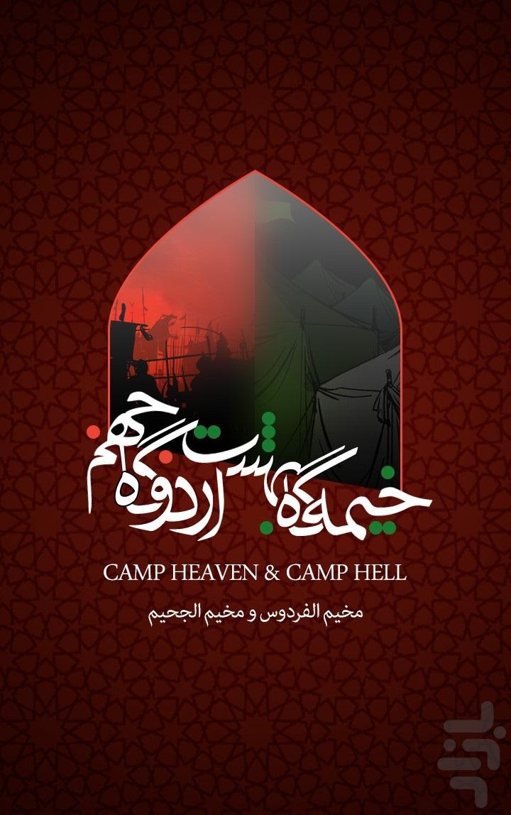 خیمه گاه بهشت اردوگاه جهنم