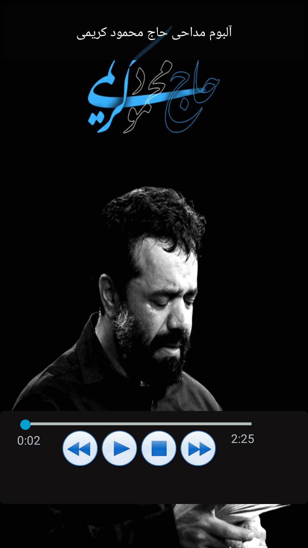 آلبوم مداحی حاج محمود کریمی 95