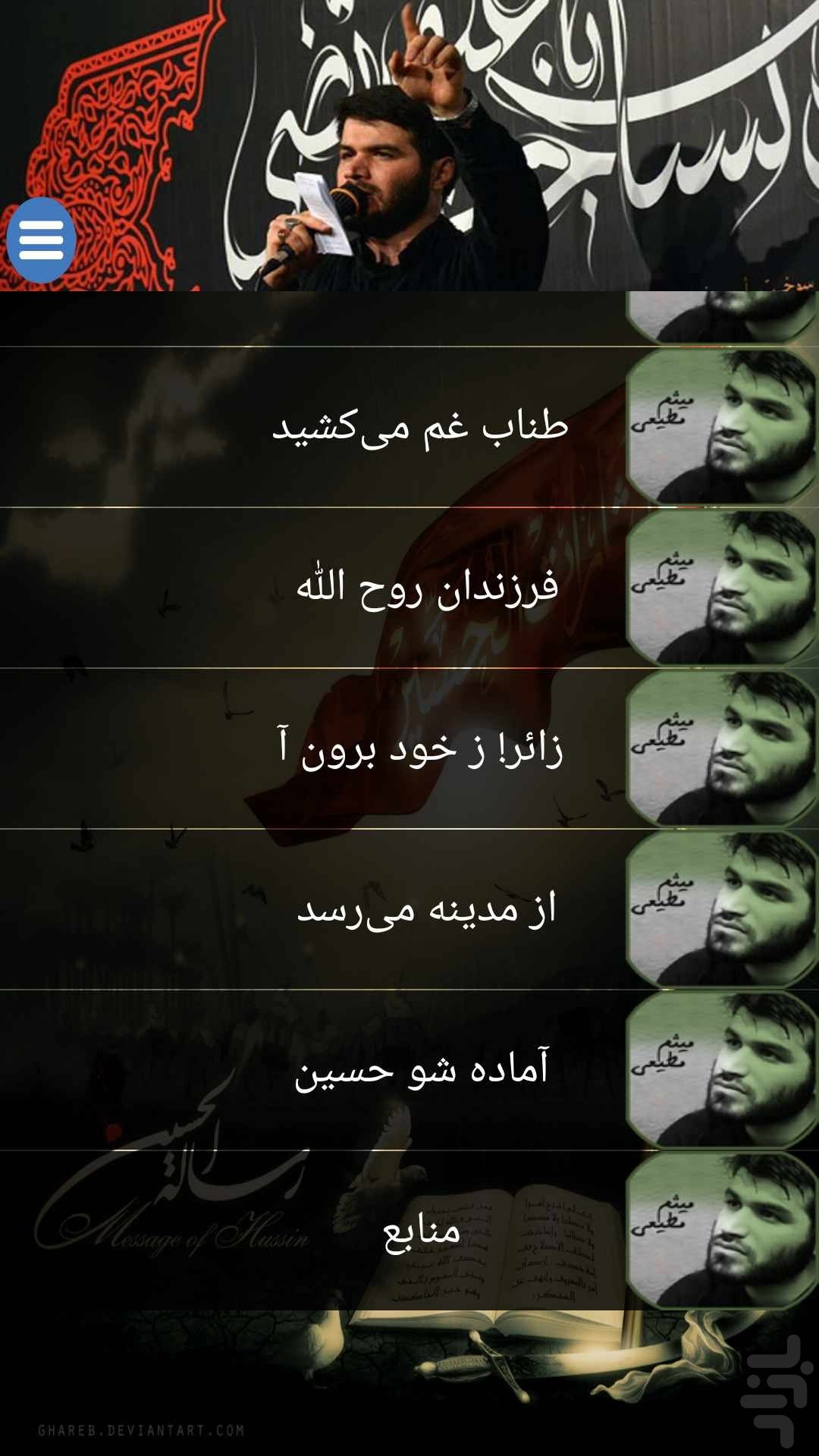 آلبوم مداحی حاج میثم مطیعی