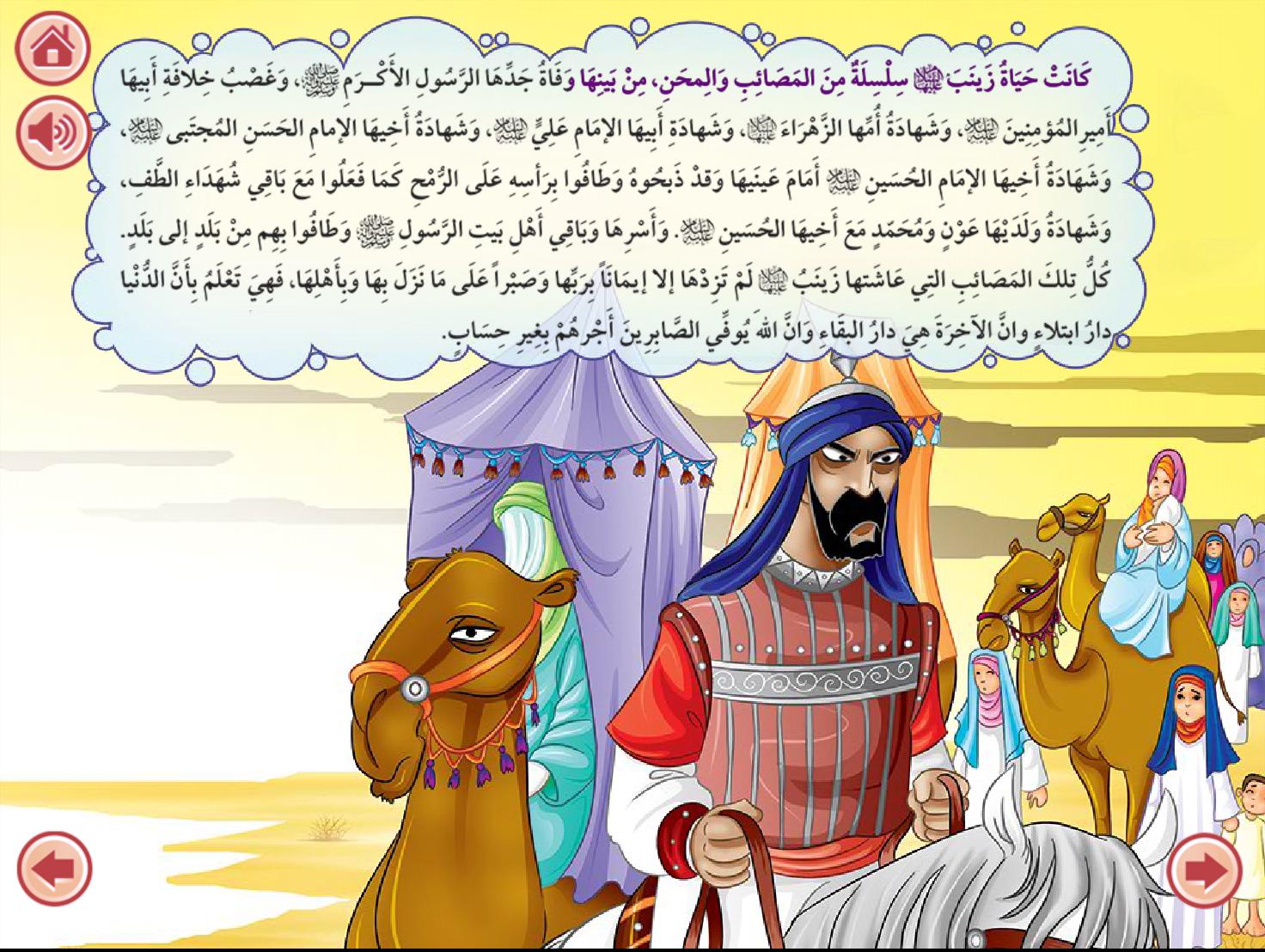 کتاب کودک المودة (فارسی)