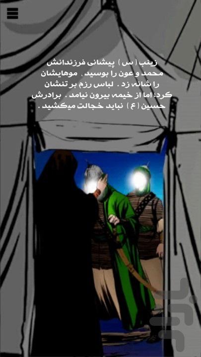 جذبه جاوید امام حسین