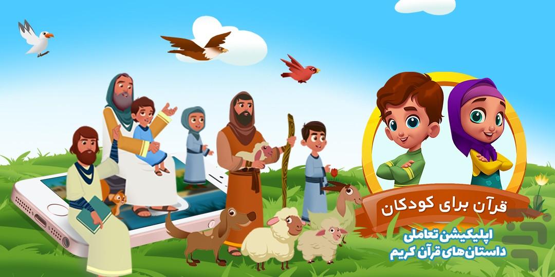 قرآن برای کودکان