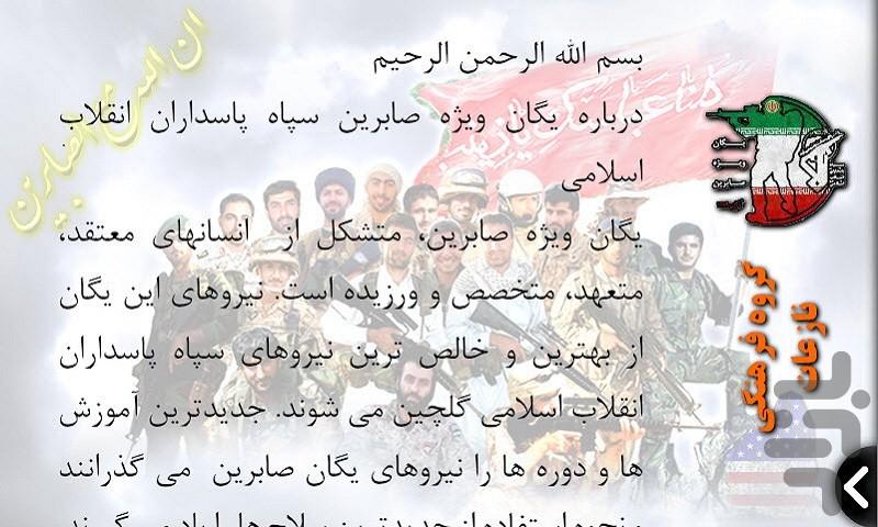 شهدای یگان ویژه صابرین سپاه