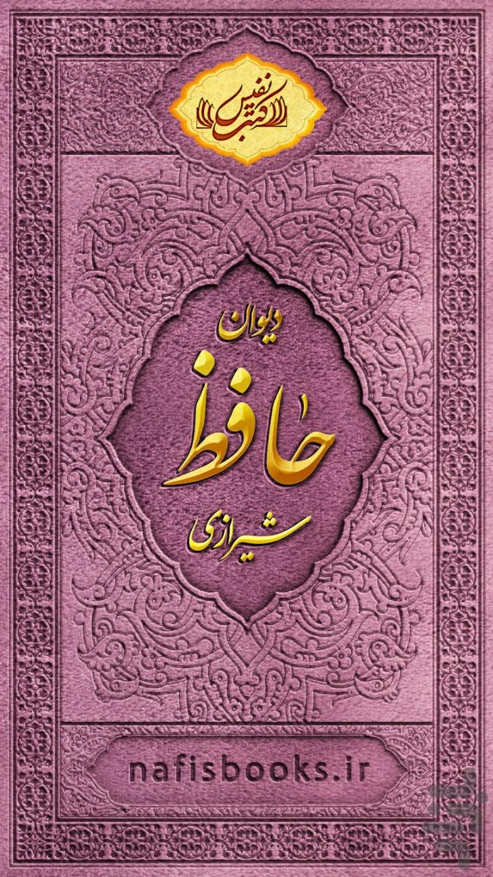 دیوان حافظ نفیس