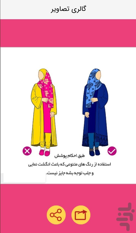 تردیدهای من در مورد حجاب