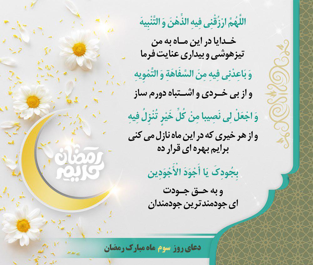 مجموعه دعاهای روزانه ماه مبارک رمضان+ دانلود