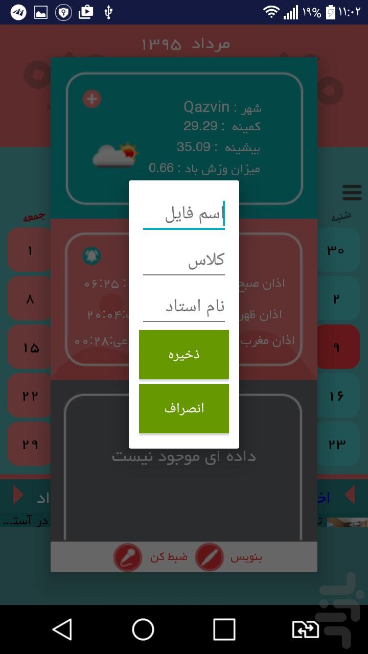 نسخه موبایلی تقویم «مهر تا مهر»