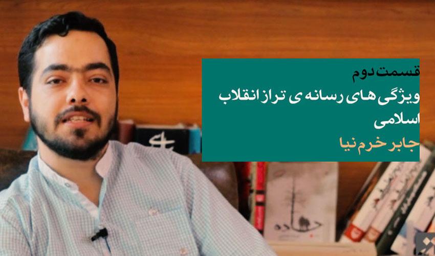 مقاله تصویری ویژگی های رسانه تراز انقلاب اسلامی