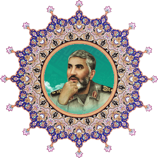 سردار شهید احمد کاظمی