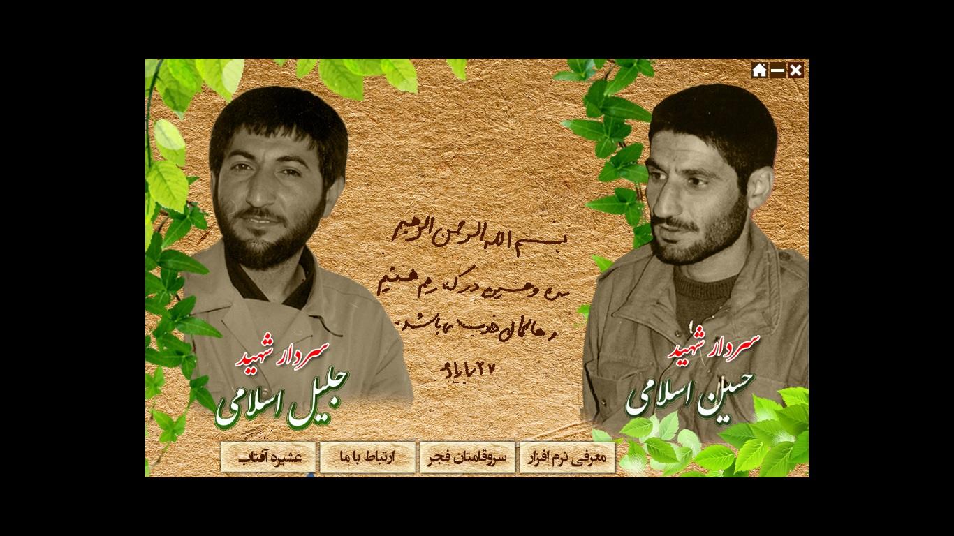 برادران شهید اسلامی