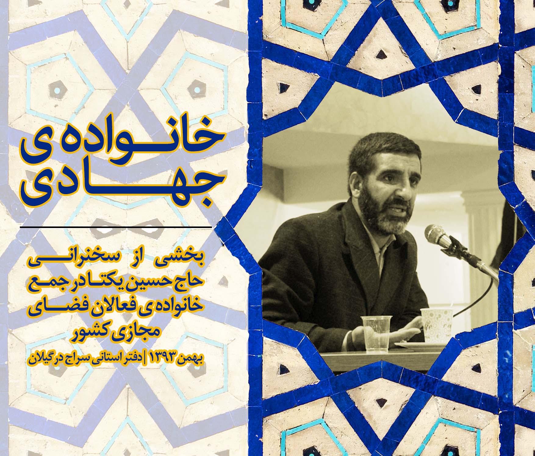 نشریه خانواده جهادی