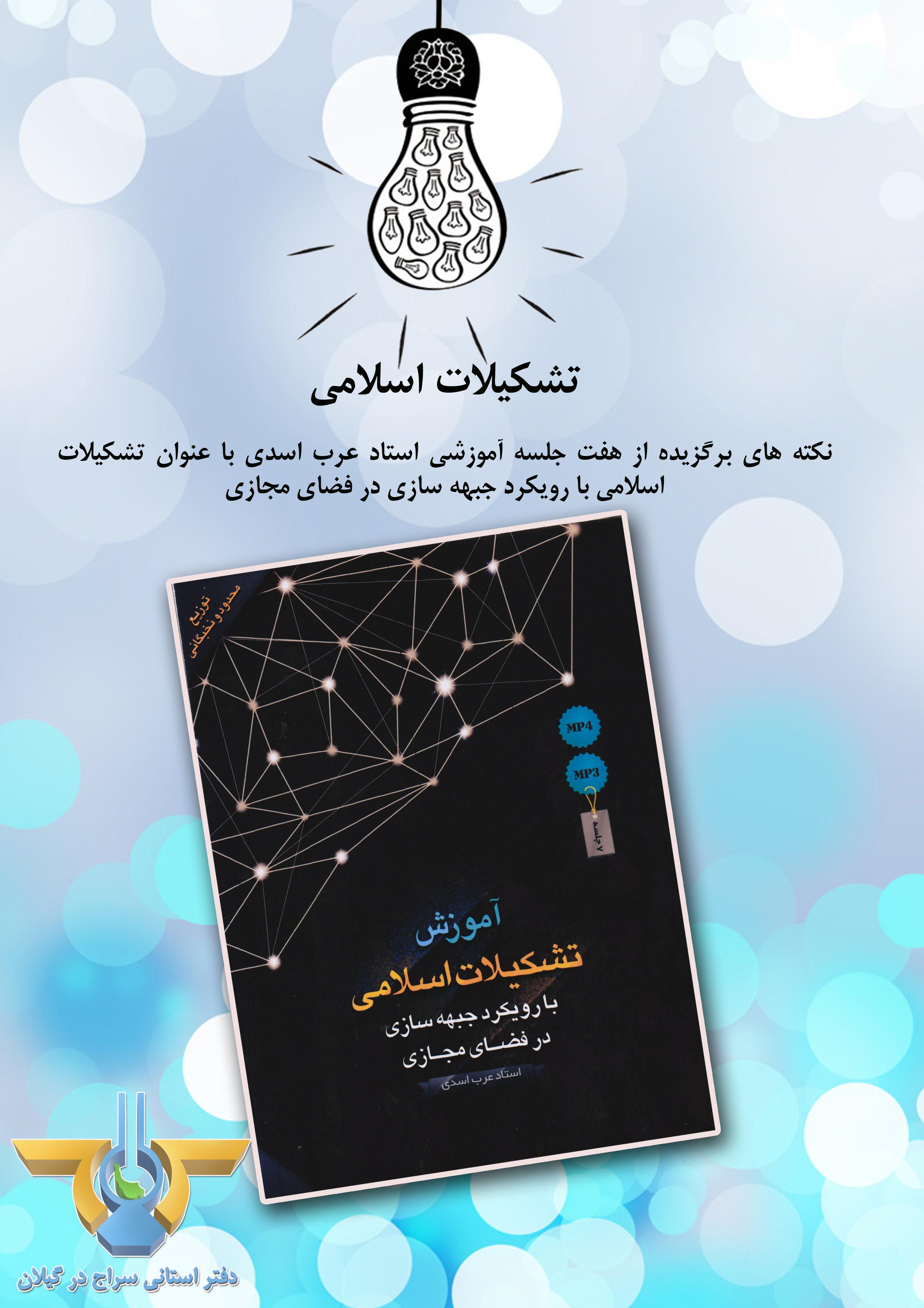 نشریه تشکیلات اسلامی