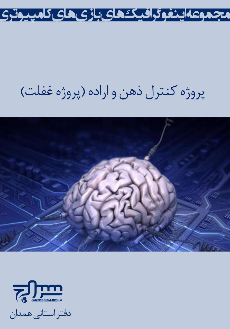 اینفوگرافی پروژه کنترل ذهن و اراده (پروژه غفلت)