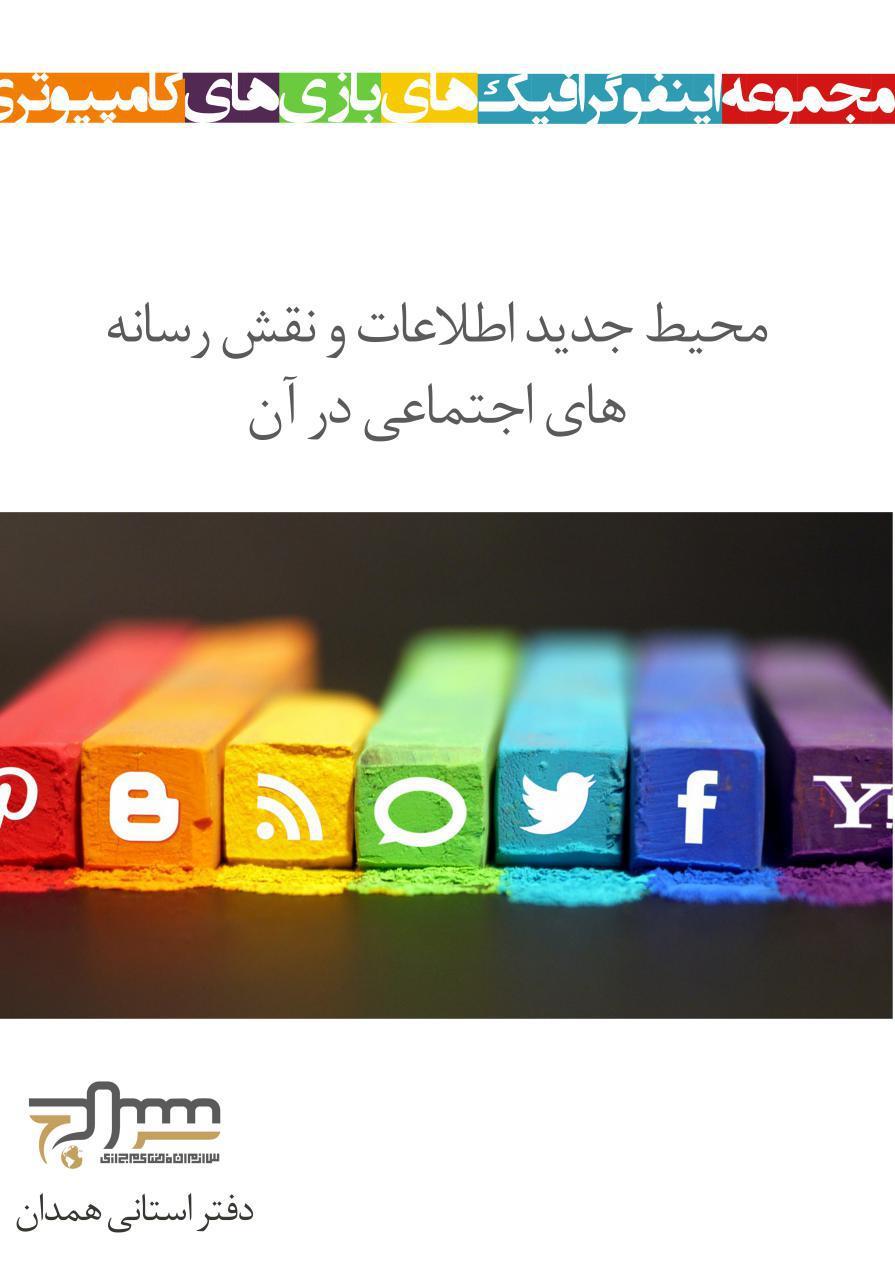 اینفوگرافی محیط جدید اطلاعات و نقش رسانه های اجتماعی در آن