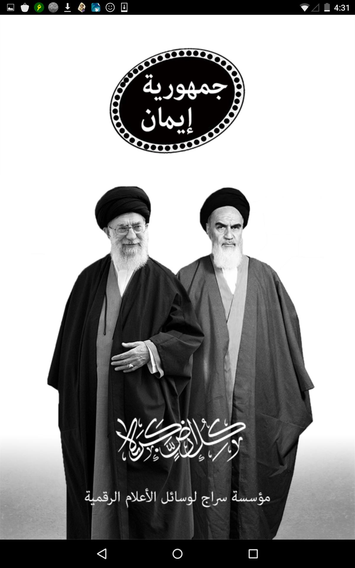 جمهوری ایمان (عربی، اردو، انگلیسی)