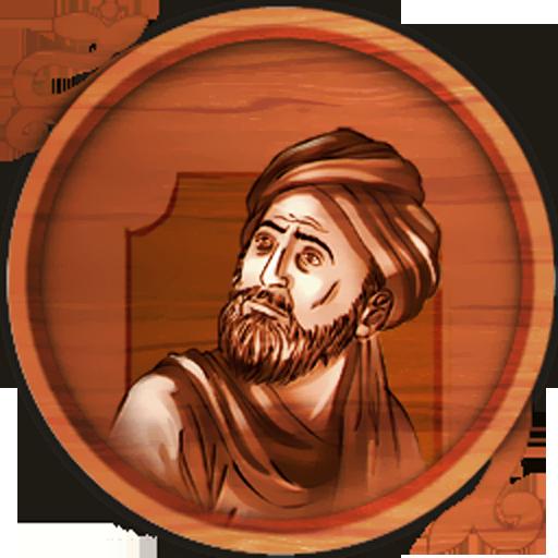 سلمان فارسی - مردان ماندگار