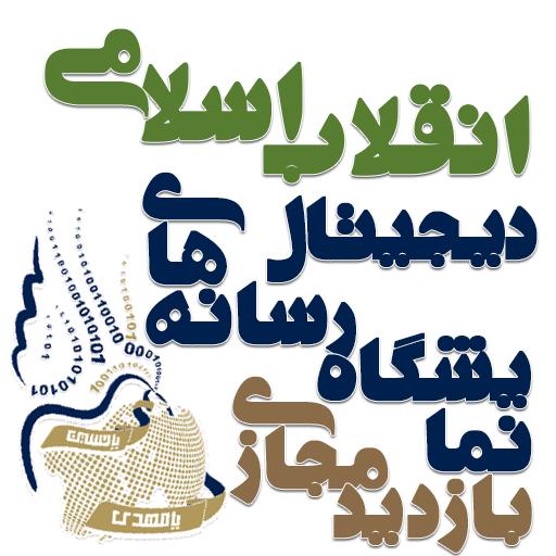 سامانه بازدید مجازی دومین نمایشگاه رسانه های دیجیتال انقلاب اسلامی