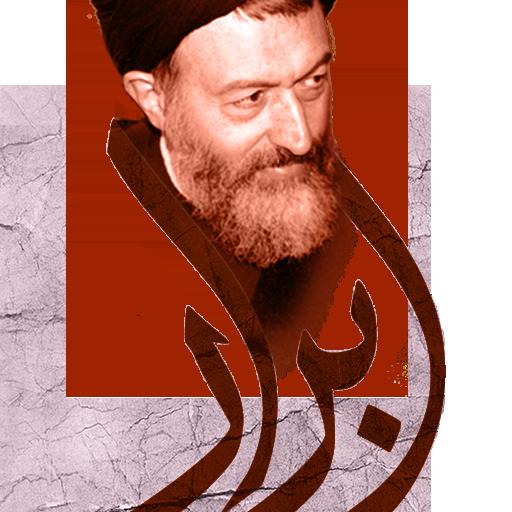 ابرار(شهدای هفتم تیر)