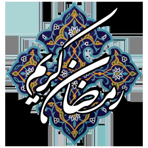 فلش کارت ماه رمضان(واقعیت افزوده)