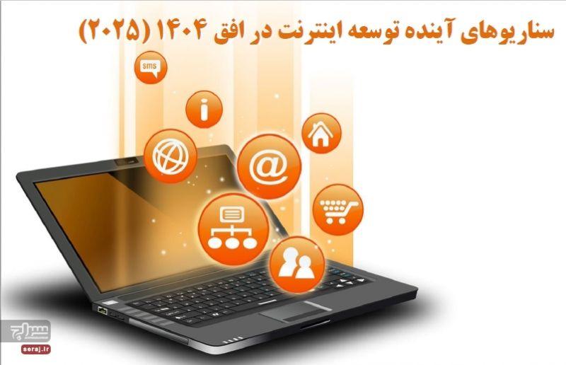 سناریوهای آینده توسعه اینترنت در افق 1404