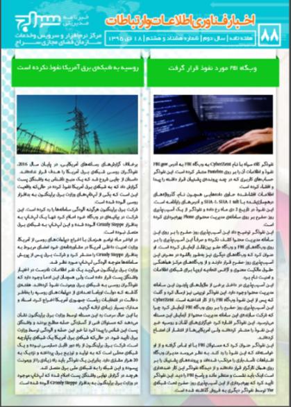 اخبار فناوری اطلاعات و ارتباطات