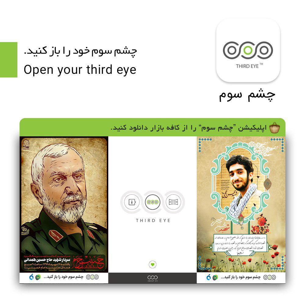 اپلیکیشن سردار همدانی ( چشم سوم )