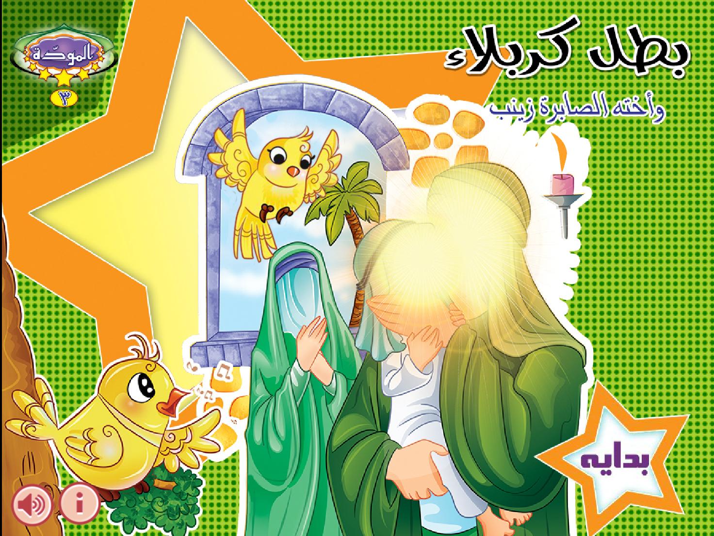 کتاب کودک الموده (عربی)