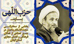 «حزب اللهی باید ...» جزوه جدید دفتر سراج در گیلان+دانلود