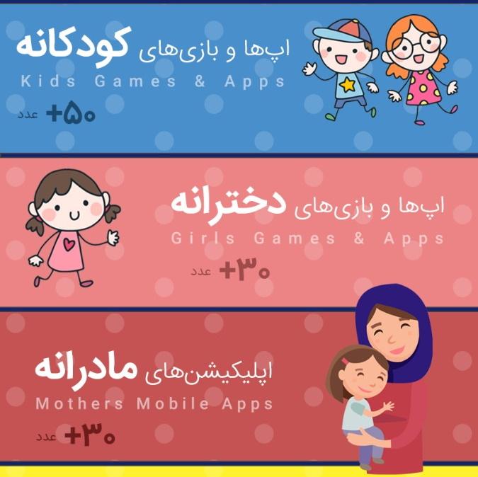 مادرانه،کودکانه و دخترانه
