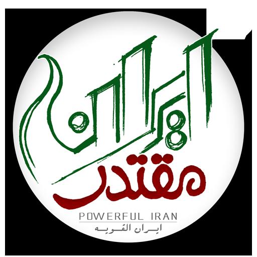 ایران مقتدر