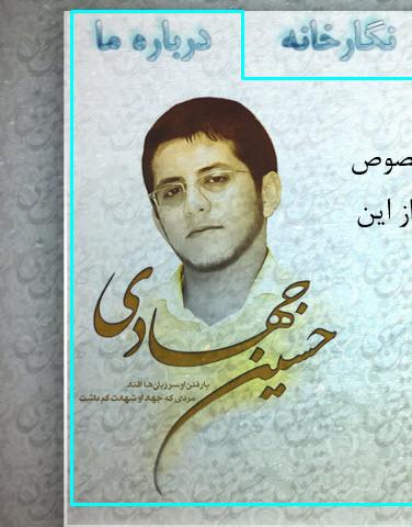 شهید حسین مؤمنی