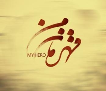 قهرمان من