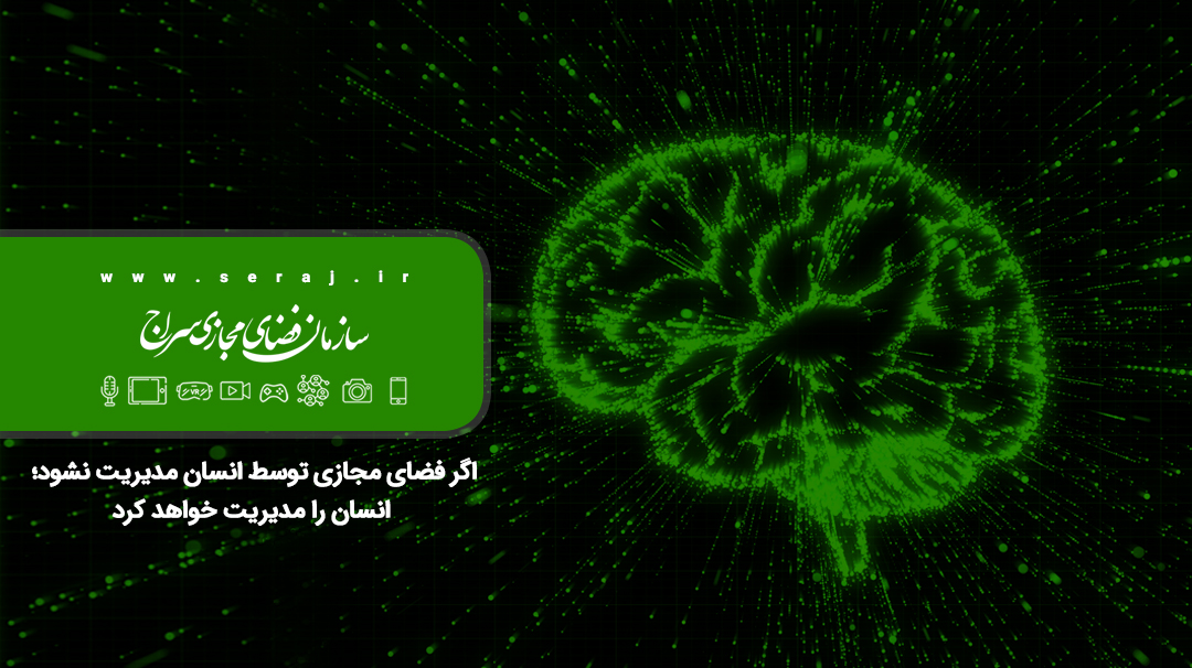 seraj.ir | سازمان فضای مجازی سراج