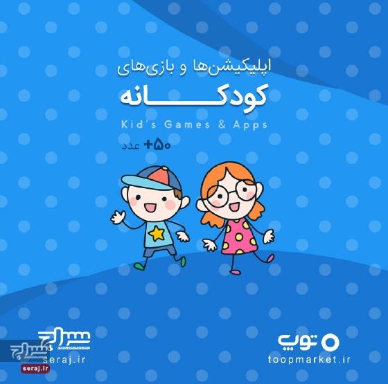 تصویر عکس دفترچه های اپ و بازی های مادرانه، کودکانه و دخترانه