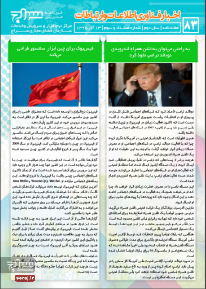 تصویر عکس اخبار فناوری اطلاعات و ارتباطات