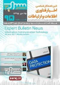 تصویر عکس خبرنامه فناوری اطلاعات و ارتباطات