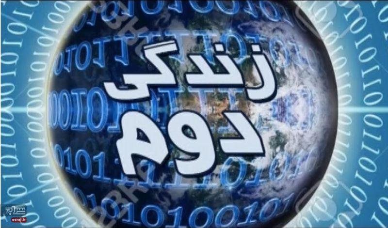 تصویر عکس برنامه تلویزیونی زندگی دوم